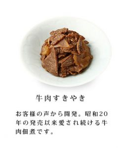 牛肉すきやき佃煮